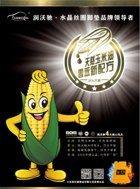 润沃驰玉米油系列产品郑州展荣耀上市