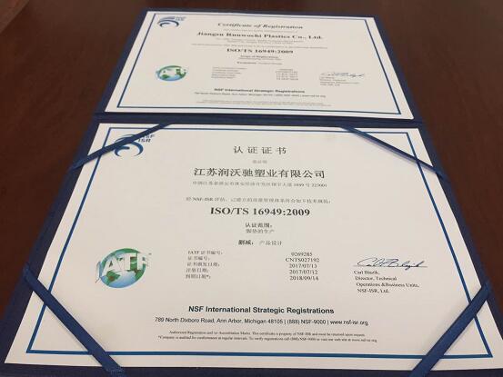 热烈祝贺润沃驰通过【ISO/TS16949:2009质量管理体系】认证